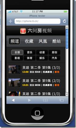 6cn-iphone