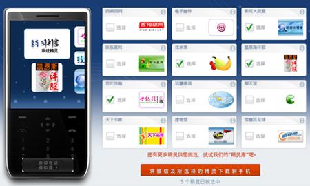 cnwidsets-screenshot