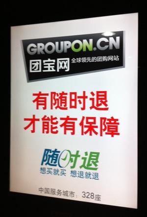 groupon-cn-ads