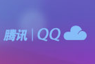 qq-cloud
