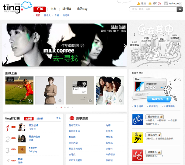 baidu-ting Playing With Baidu Ting, It Offers You Everything But Pirate Music Xiami Douban Content and entertainment Baidu