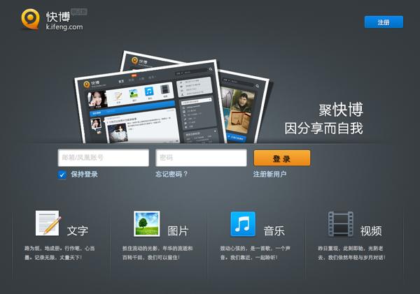 kuaibo-ifeng-screenshot