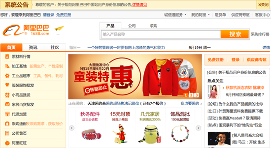 Screen-Shot-2011-09-19-at-4.48.15-PM <!--:en-->Alibaba Requires Real-name Authentication; Qihoo 360 Launches Android Browser; Kingsoft KuaiPan Claims 5 Million Users<!--:-->