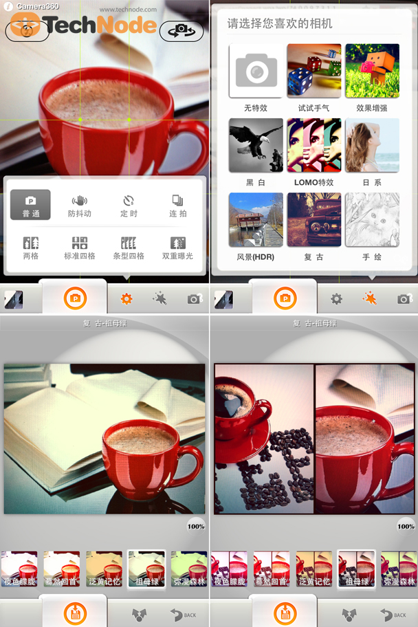 how to use camera 360 app iphone