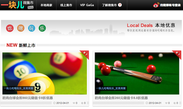 Screen-Shot-2012-02-16-at-5.25.46-PM [LAUNCHPAD] Yikuair, a Marketplace Leveraging the Power of Social Media