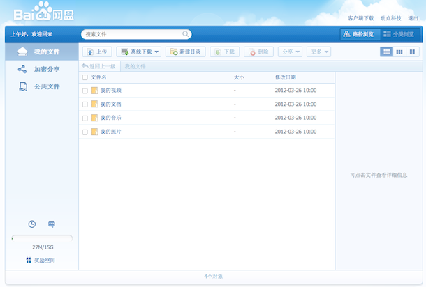 baidu-netdisk-screenshot Baidu To Launch Cloud Storage Service Cloud Storage Cloud Service Cloud Computing Baidu