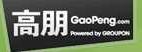 -低折扣的餐饮、SPA、健身、美容-GaoPeng.com-高朋北京团购网站 Gaopeng Now Has $40M to Buy its Way into Top Rank