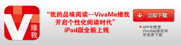 image001 360 Expands Mobile Gateways with VIVA Investment Funding CHINA