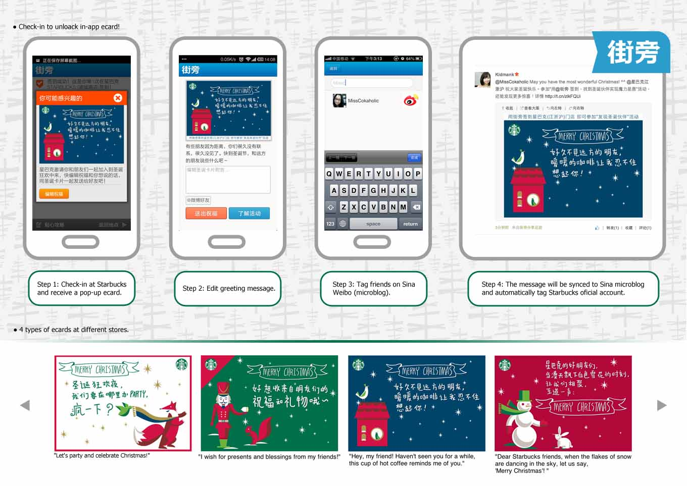 Jiepang provides e-cards on Sina Weibo for Starbucks Christmas promotion