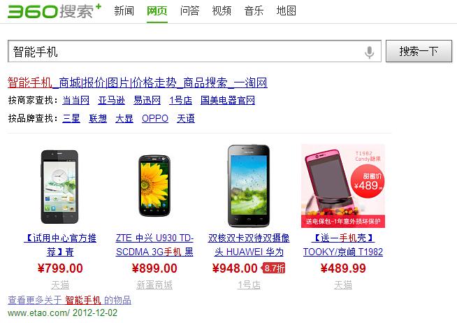 so.com结果页面包含etao.com