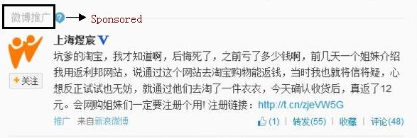 11 Sina Weibo Begins Placing Sponsored-story Timeline Ads
