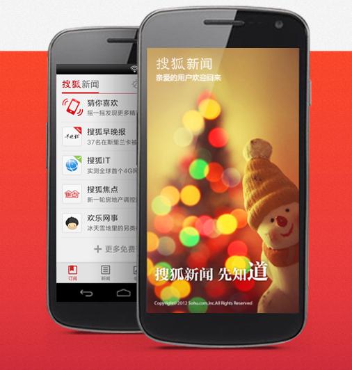 Sohu News App