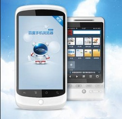 Baidu Mobile Browser