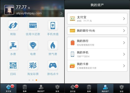 AlipayWallet3 Alipay App Has A Major Update Again, Wants More Control over Your Mobile Life