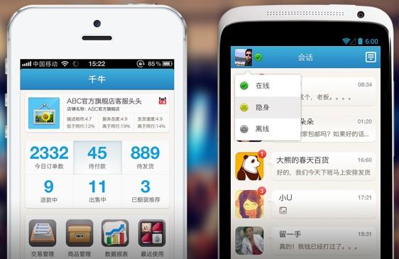 TaobaoWork