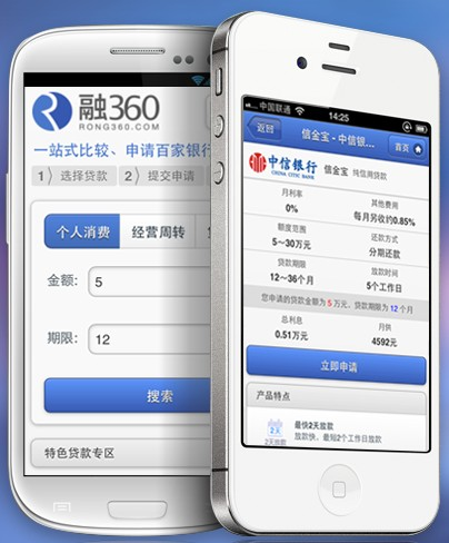 rong360apps