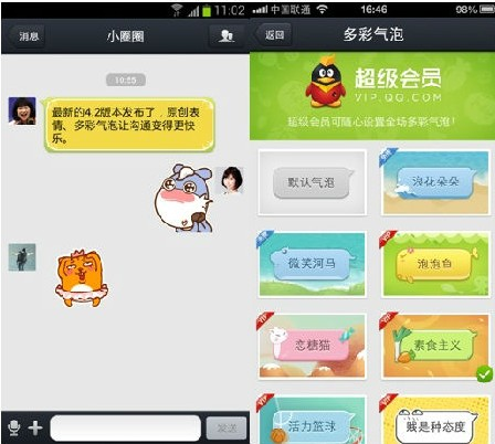 Tencent Qq Mobile