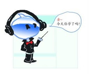 """The Taobao mascot asks, """"Dear, have you learned anything today?"""""""