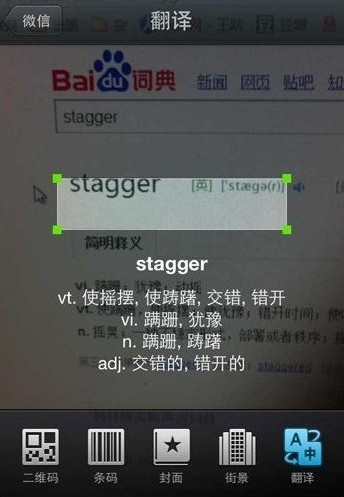 Scanning to translate an English word