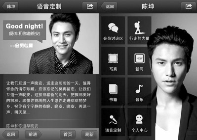 Chen's WeChat official account is a full-round webapp.