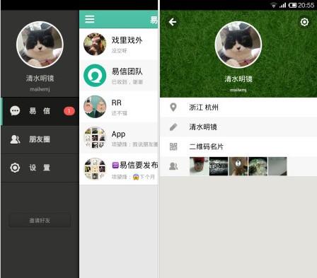 EasyChat1.2
