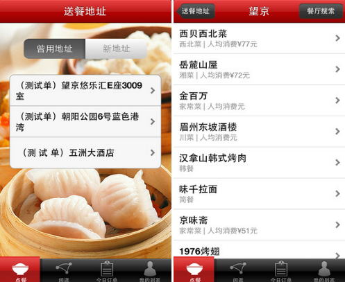 QQ截图20130903110401 Food Delivery Service Daojia Secured Series C Financing O2O Daojia