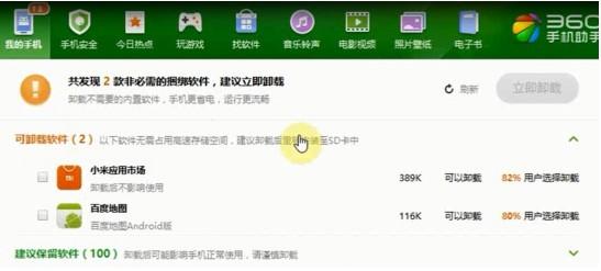 奇虎360手机助手建议用户卸载小米App Store和百度地图。
