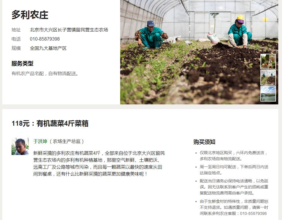 Profile of the organic farm