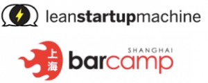 Lean Startup Machine and BarCamp Shanghai