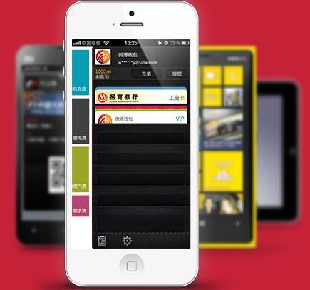Weibo Wallet App