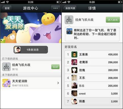 WeChat Game Center