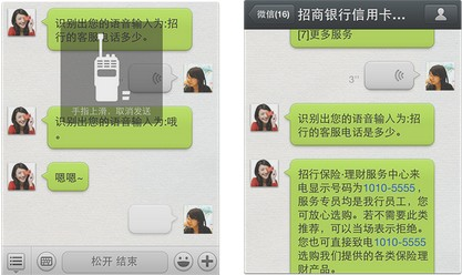 Speech-to-text Input at China Merchants Bank's WeChat Account