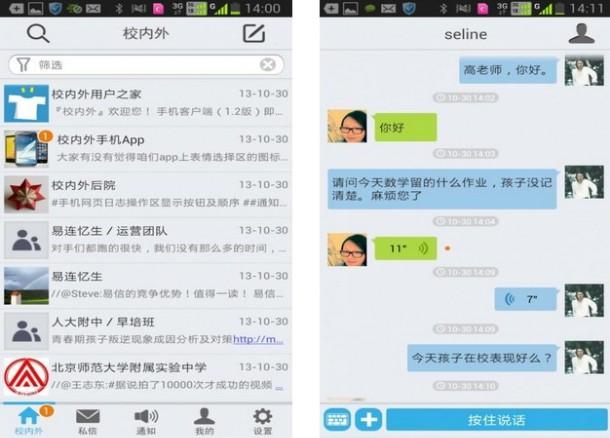 Screenshots of XNW Apps