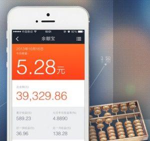 Yuebao on Alipay Wallet app