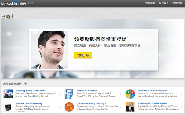 LinkedIn China, Ling Ying
