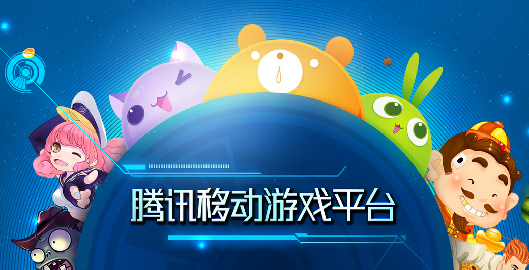 Tencent Mobile Game