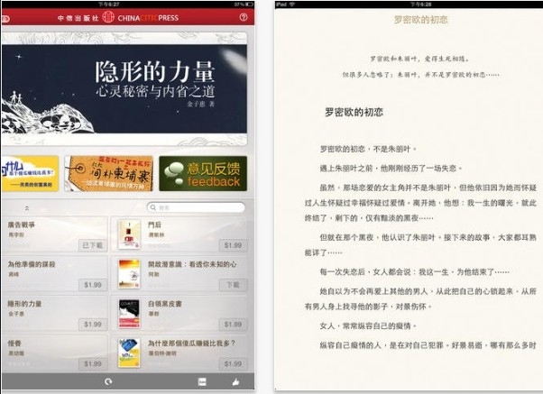 The Reading App by CITIC