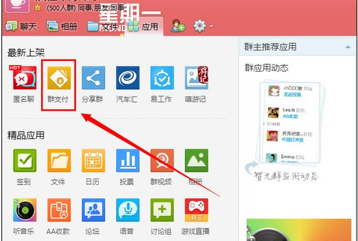 A Payment Application Added into QQ Group Apps