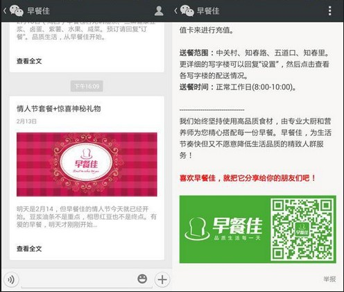 Interface of Zaocanjia WeChat Account