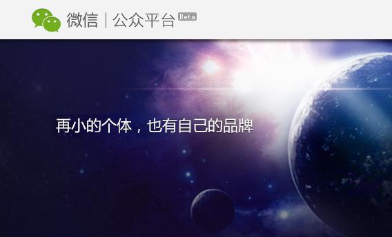WeChat Public Account Platform