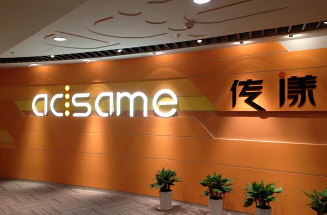 AdSame Logo