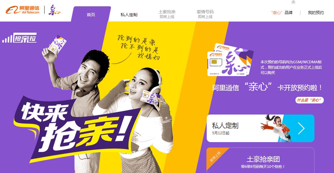 Ali telecom Qinxin