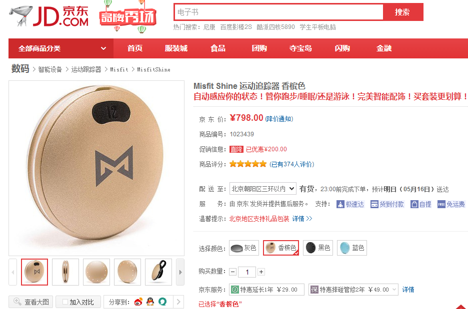 Misfit Shine on JD.com