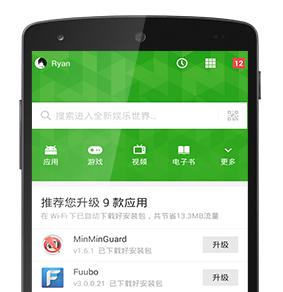 Interface of Wandoujia Search App