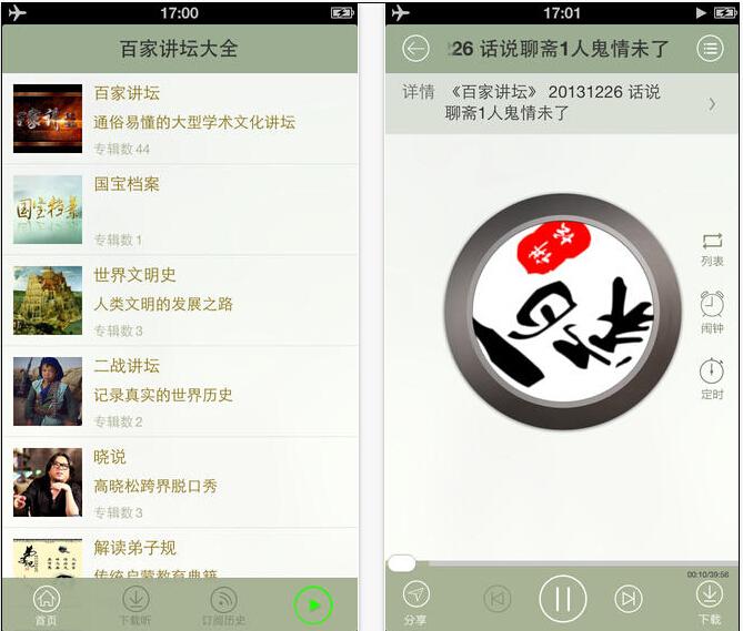 Screenshots of Ximalaya App
