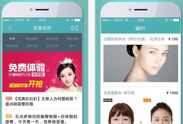 Perfect Clinic iOS App