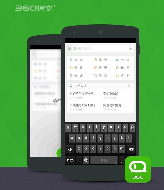 Qihoo 360 Mobile Search App