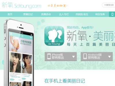 SoYoung Mobile App