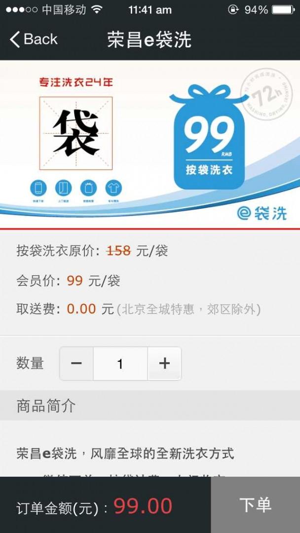 Make order using Edaixi's WeChat app.