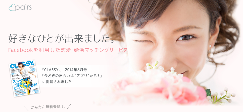 """The """"pure"""" and """"secure"""" feeling pairs strikes to create for Japanese female users."""